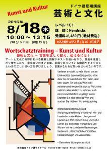 ドイツ語-夏季芸術A5-2